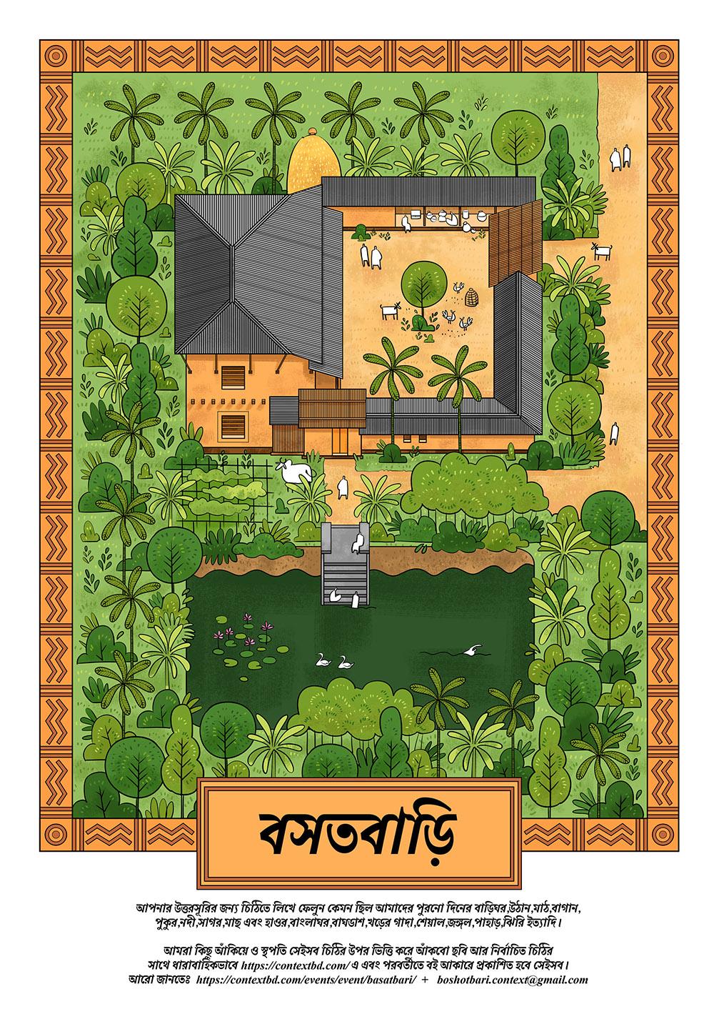 Poster designed by Reesham Shahab Tirtho